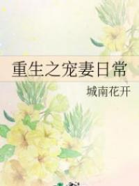 Rebirth Of The Pampered Wife's Daily Life