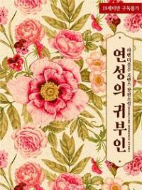 Lady Of YeonSung