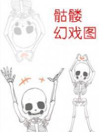 Phantom Skeleton Painting