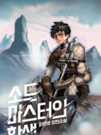 Reincarnation Of The Sword Master
